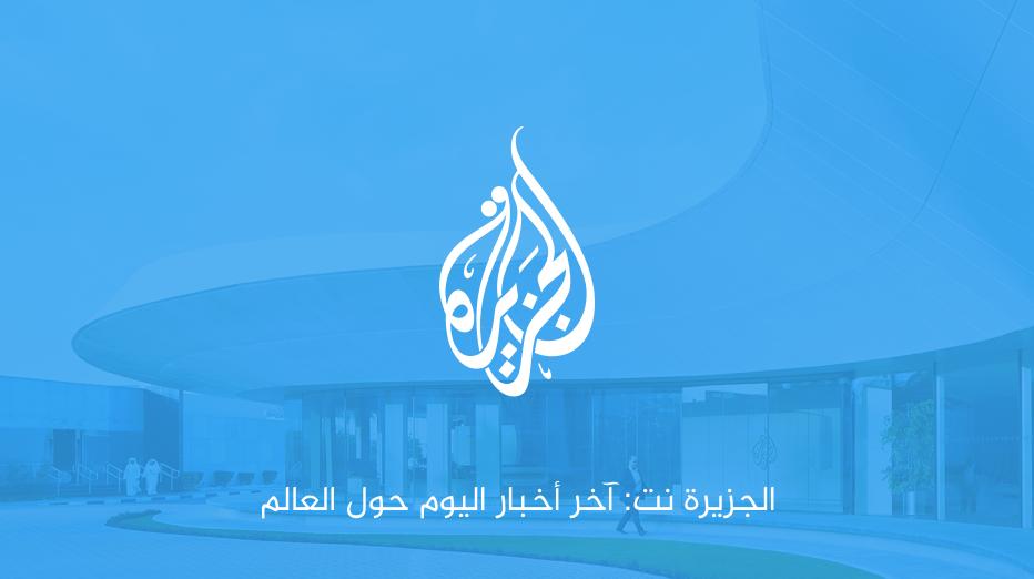 aljazeera.net: فن - آخر أخبار اليوم
