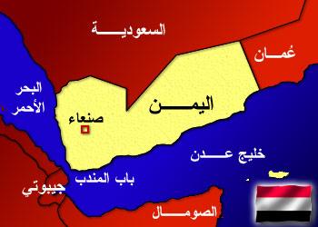 اليمن معلومات أساسية