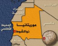 الجمهورية الموريتانية الإسلامية