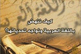 كيف ننهض باللغة العربية ونواجه تحدياتها
