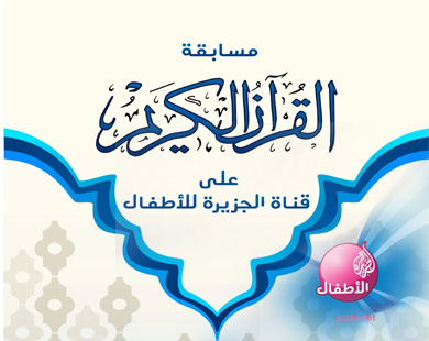 مسابقة قرآنية على الجزيرة للأطفال