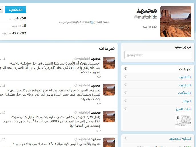 """من هو """"مجتهد"""" في تويتر السعودية؟"""