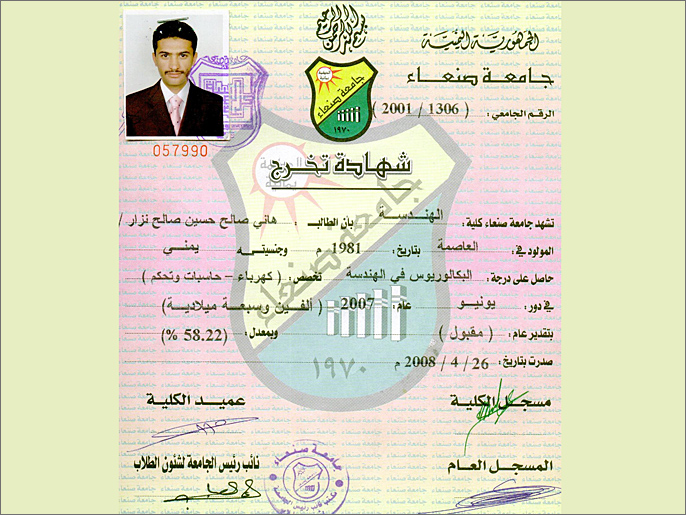 مطالب بإطلاق الضباط اليمنيين بسوريا