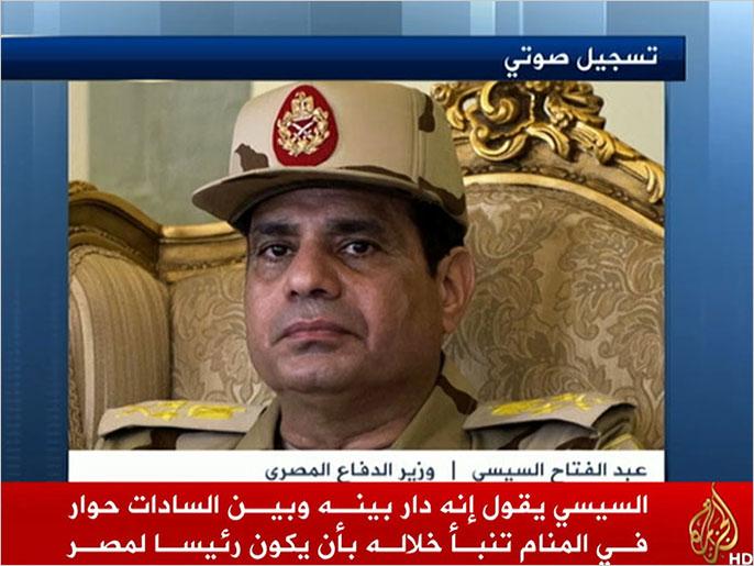 تسريب السيسي تنبأ في المنام برئاسة مصر