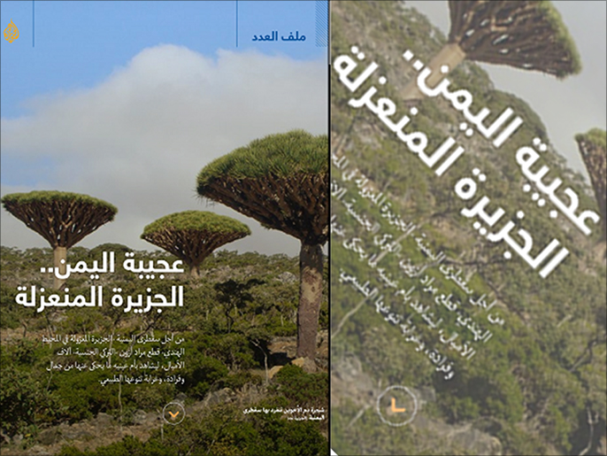 سقطرى جنة اليمن المعزولة جديد مجلة الجزيرة