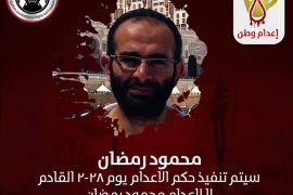 احتجاج في مصر على إعدام محمود رمضان