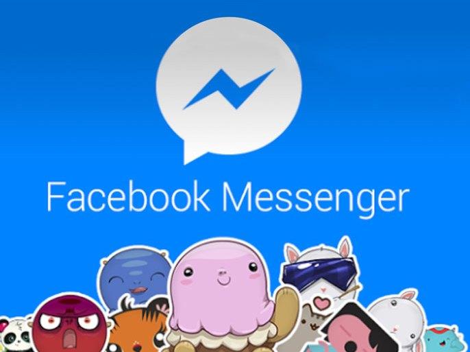 """رسائل فيسبوك ماسنجر """"تتلاشى تلقائيا"""""""
