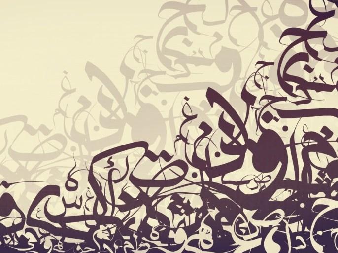 من أين جاء ن طق الحروف العربية