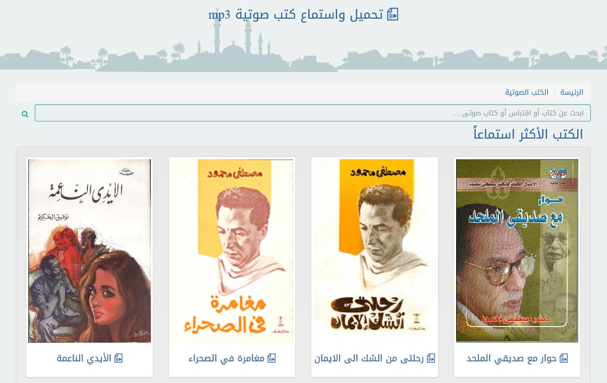 تطبيقات ومواقع مجانية تقدم لك خدمة الاستماع للكتب الصوتية