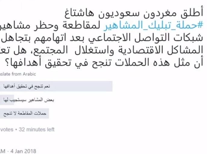 مغردون سعوديون يقاطعون المشاهير لتجاهلهم مشاكل المجتمع
