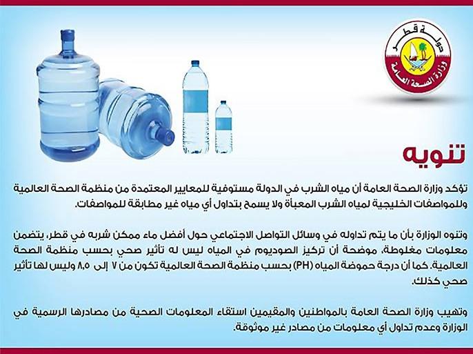 تركيز الصوديوم بمياه الشرب ليس له تأثير صحي