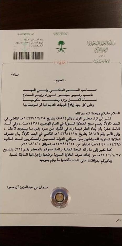صيغة معروض لولي العهد محمد بن سلمان