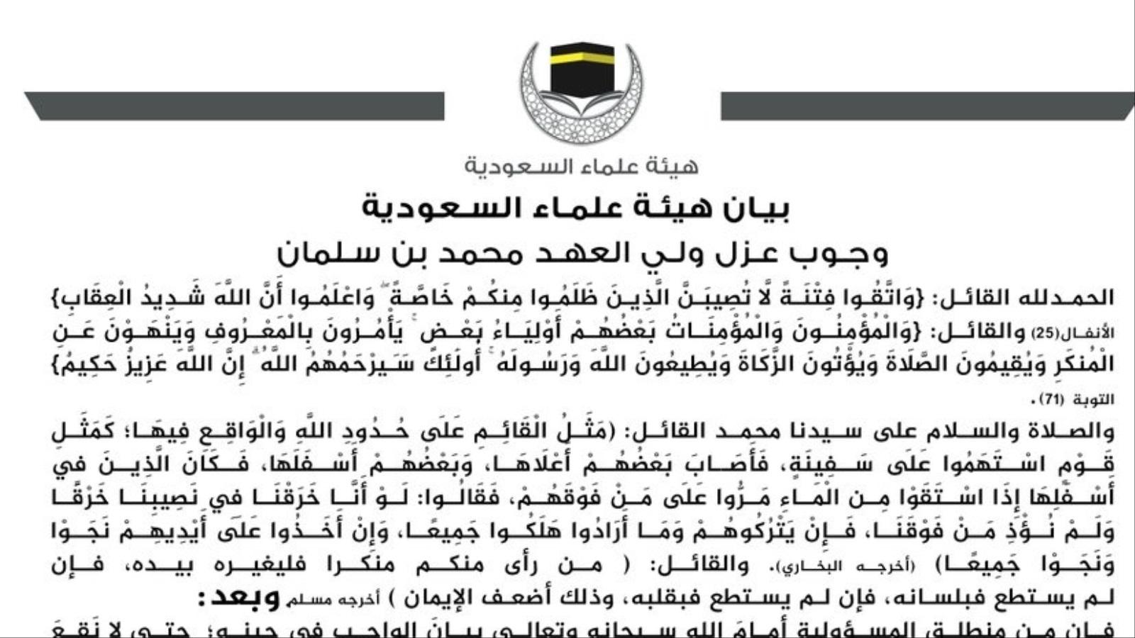 علماء سعوديون معارضون يدعون إلى عزل بن سلمان