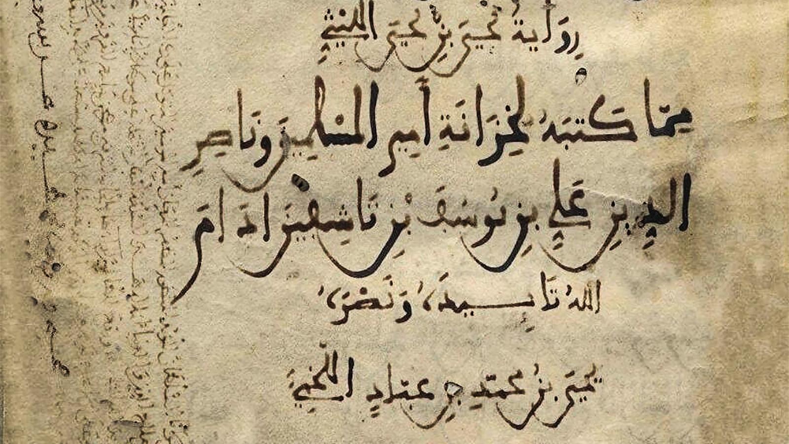 يهودي يكتب القرآن ومسيحي ينسخ تفسير الطبري ومؤلفات بخطوط نسائية.. الوراقون وصناعة الكتاب في الحضارة الإسلامية Cdce47fa-b6c7-4146-b144-21b9b0124003