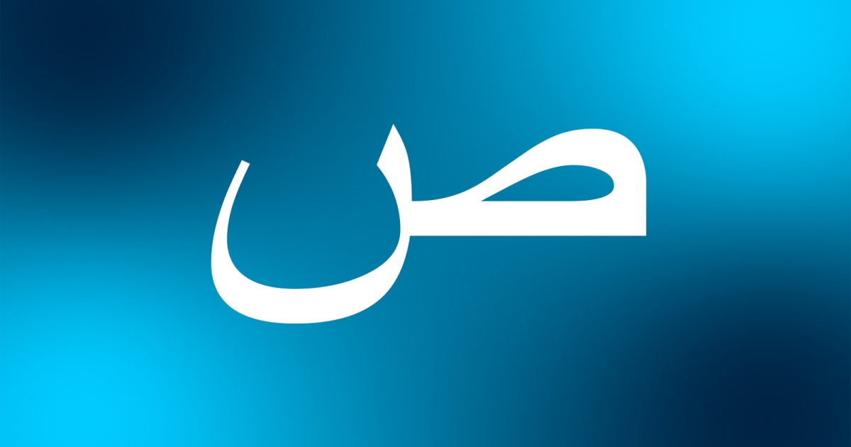 حرف الصاد النسخة الإنجليزية تعلم العربية