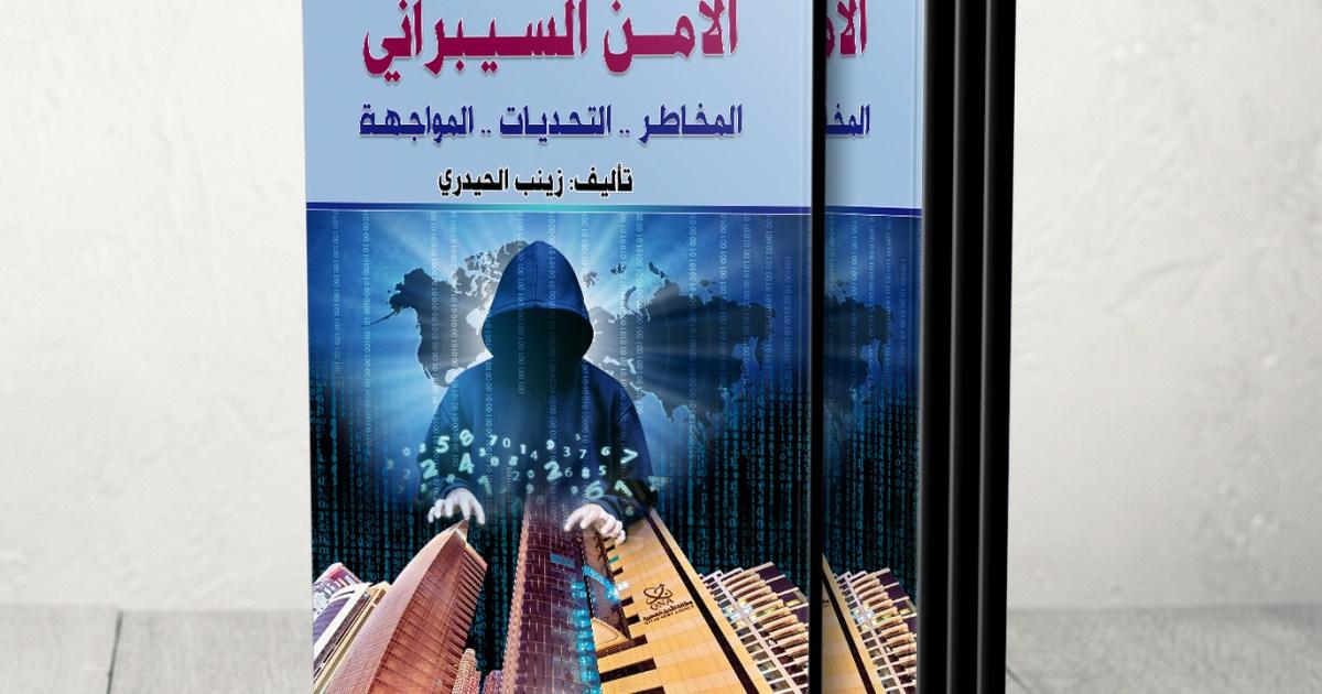 كتاب الأمن السيبراني.. المخاطر.. التحديات.. المواجهة