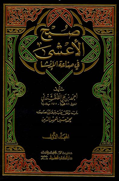 كتاب دولة المماليك