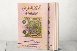 تصميم غلاف – الخط المغربي تاريخ وواقع وآفاق
