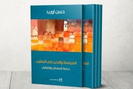 غلاف كتاب السياسة والدين في المغرب لحسن أوريد