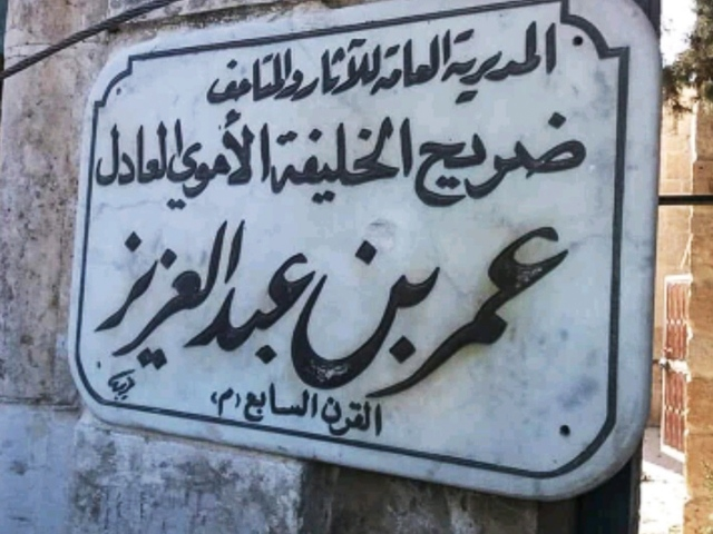 excavating the tomb of the caliph omar bin abdul aziz a wide wave of anger and condemnation in syria and beyond teller report