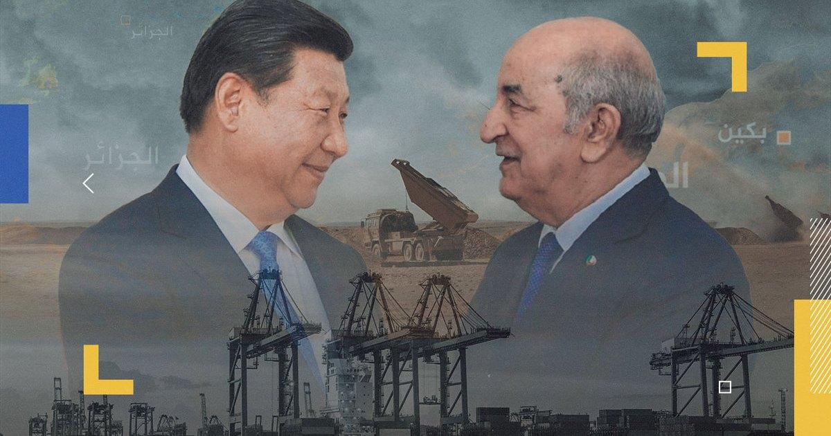 الوجود الصيني في الجزائر.. هل تدخل بكين أفريقيا من بوابة الكبار؟