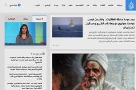 """الجزيرة نت يوفر لجمهوره إمكانية مشاهدة البث الحي المباشر لقناتي""""مباشر"""" و""""الوثائقية"""" (الجزيرة)"""