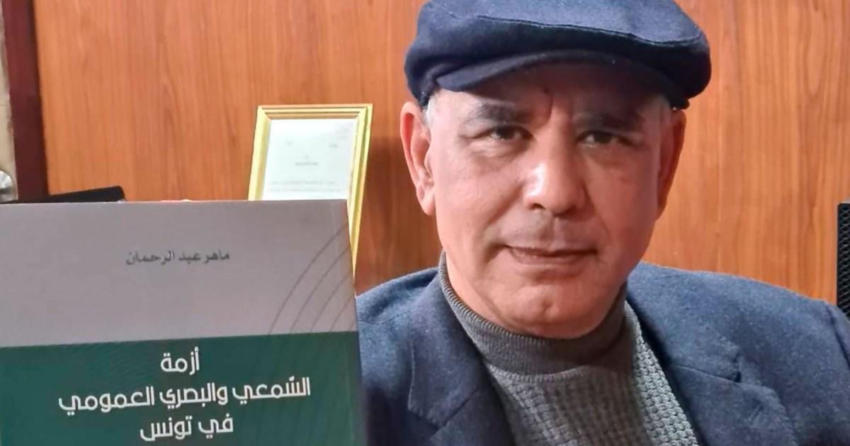 يؤسس للإصلاح والديمقراطية والتجارب المقارنة.. الكتاب الأول عن أزمة الإعلام العمومي التونسي