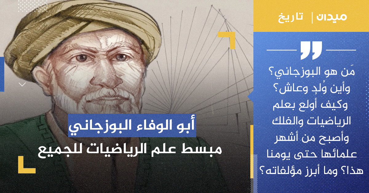 أبو الوفاء البوزجاني.. مبسط علم حساب المثلثات والرياضيات للجميع