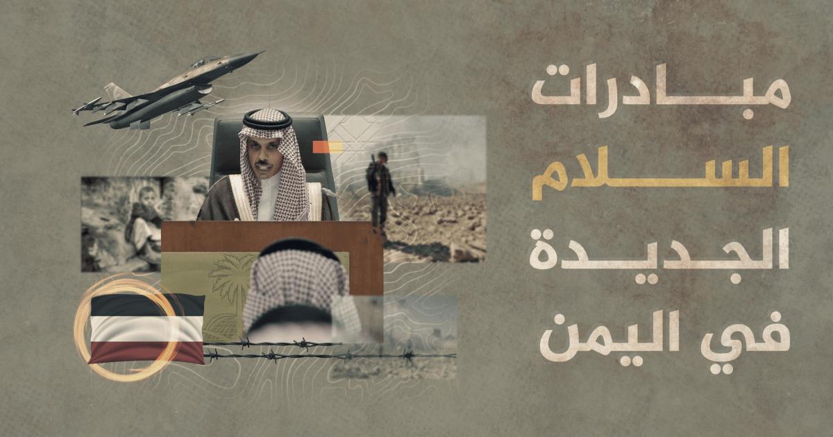 تصعيد الحرب ومبادرات السلام في اليمن: الأبعاد والسيناريوهات