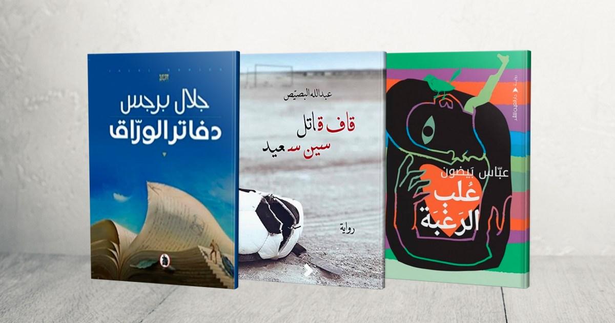 ظلال أزمات الواقع العربي في القائمة الطويلة للجائزة العالمية للرواية العربية