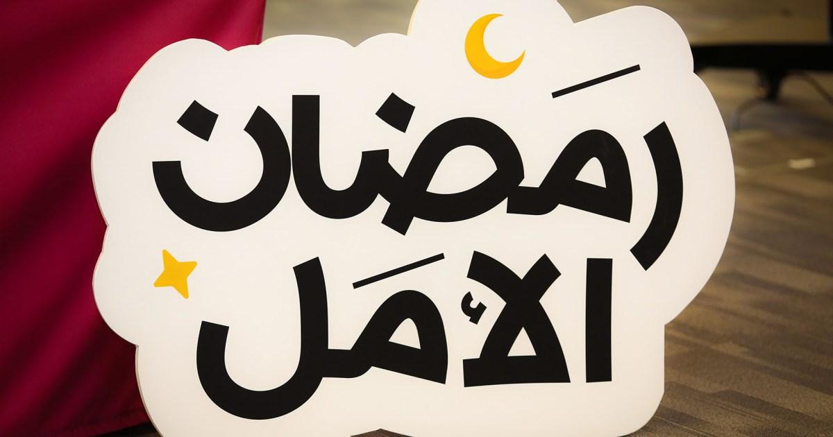 """قطر الخيرية: مشاريع """"رمضان الأمل"""" تستهدف 2.2 مليون شخص في 33 دولة حول العالم"""