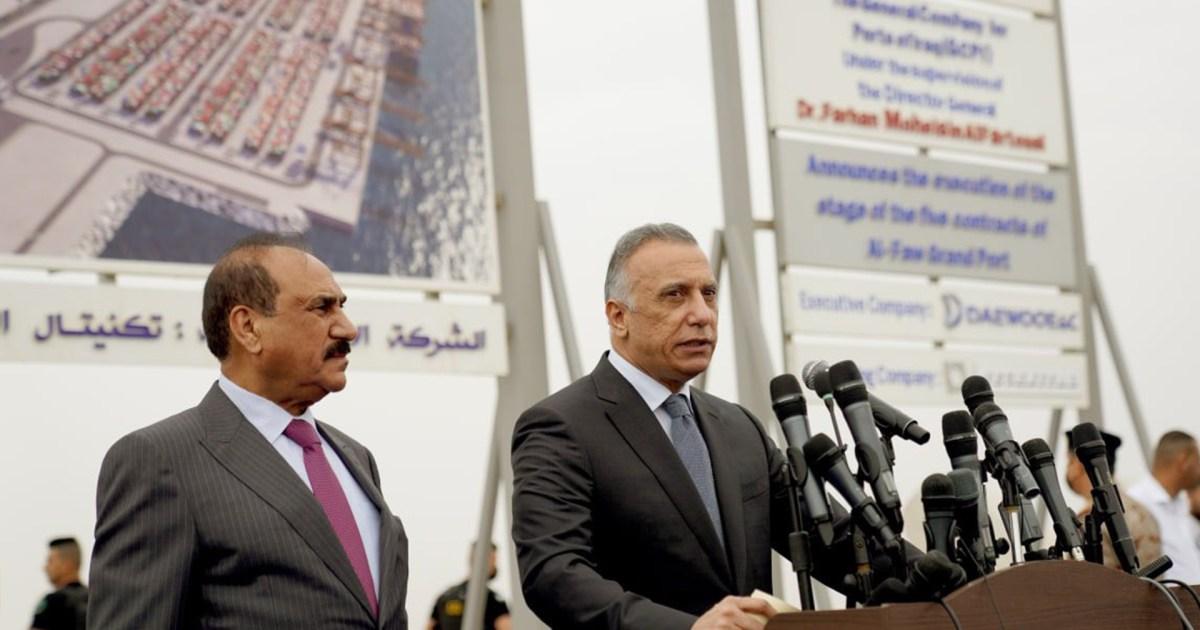 العراق.. الكاظمي يضع حجر الأساس للبدء بإنشاء ميناء الفاو الكبير