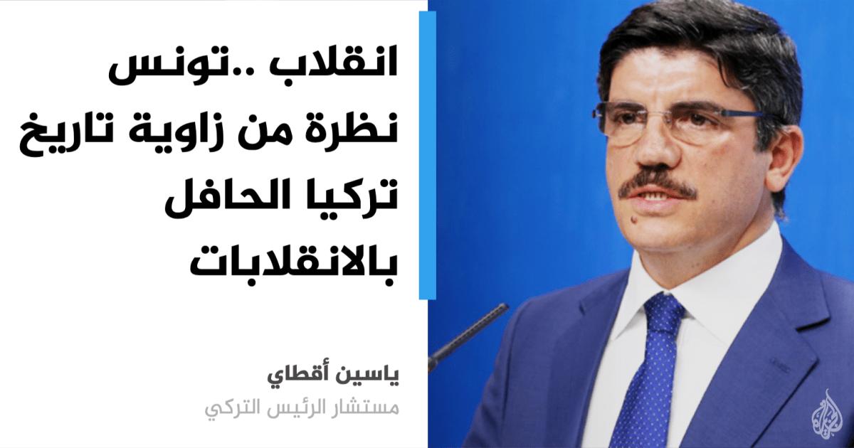 انقلاب تونس.. نظرة من زاوية تاريخ تركيا الحافل بالانقلابات