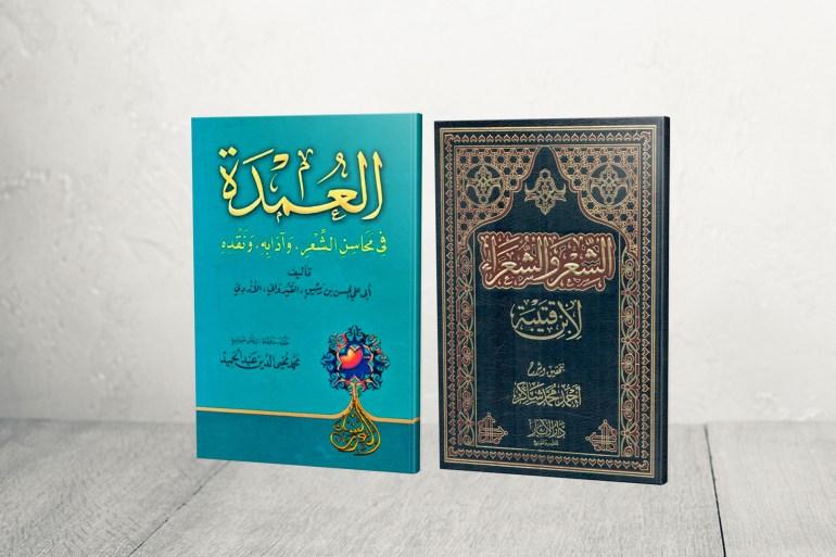 التاريخ الإسلامي - تراث - المسابقات والجوائز الأدبية في الحضارة الإسلامية