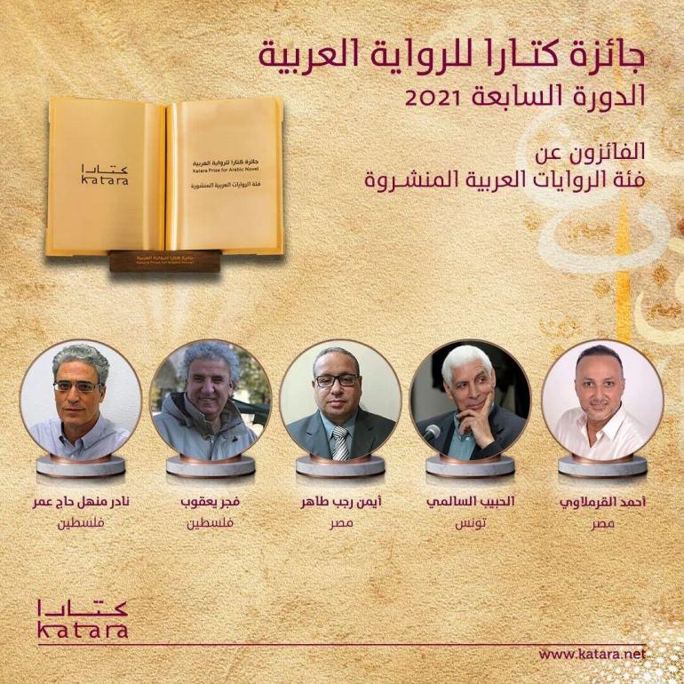 جائزة كتارا للرواية المصدر كتارا